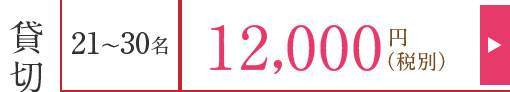 貸切コース21~30名お一人様:12,000円(税別)