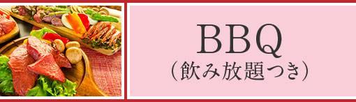 BBQ(飲み放題つき)